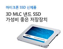3D MLC SSD 신제품
