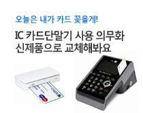 교체필수 ic카드