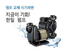 한일전기 펌프