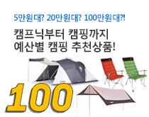 캠핑 예산인포그래픽