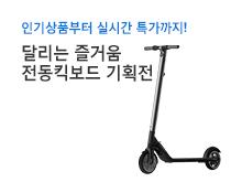전동킥보드