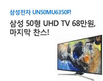 삼성 UHD TV 가격 하락