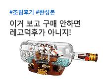 레고 사용후기 기획전