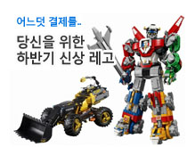 하반기 신상 레고 기획전