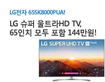 LG SUHD TV 가격 하락