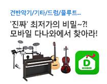 악기 모바일 중복 할인 특가 - 쇼핑뉴스 바로가기