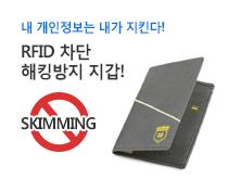 내 개인정보는 내가 지킨다! RFID 차단 해킹방지 지갑!