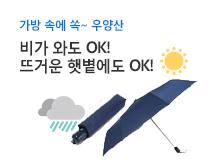 가방 속에 쏙~ 우양산, 비가 와도 OK! 뜨거운 햇볕에도 OK!