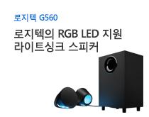 로지텍 G560 LIGHTSYNC PC 게이밍 스피커