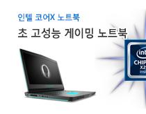 코어X 장착 게이밍 노트북