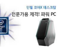 코어X 장착 게이밍 데스크탑