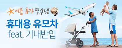 여름휴가 휴대용유모차 인포그래픽