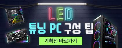 검색옵션별 LED PC튜닝 기획전