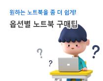검색옵션별 노트북 기획전