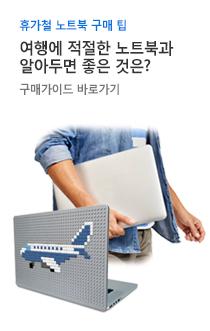 여행용 노트북 구매가이드