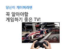 게임용 TV