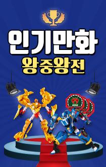 인기 만화 왕중왕전
