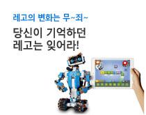 레고의 진화 - 원격 조종부터 코딩까지