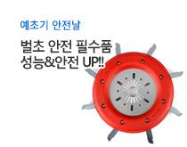 예초기 안전날 인기상품 상품리스트