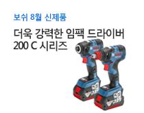 더욱 강력한 임팩 드라이버 200 C 시리즈