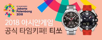2018 아시안게임 공식 타임키퍼, 티쏘