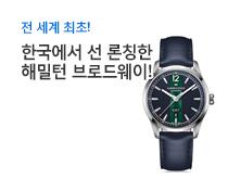 전 세계 최초! 한국에서 선 론칭한 해밀턴 브로드웨이