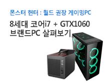 몬스터 헌터 월드 권장사양 게이밍PC