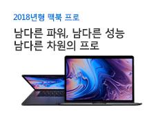 애플 맥북 2018