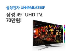 삼성 49인치 UHD TV