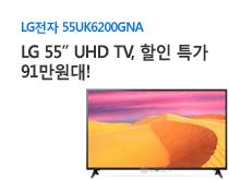 LG 55인치 가격 할인