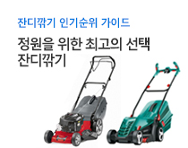 [7월 인기순위 가이드] - 정원을 위한 최고의 선택 잔디깎기