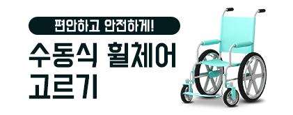 수동식 휠체어 인포그래픽