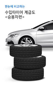 타이어계급도
