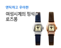앤틱하고 우아한 여성시계의 정석~ 로즈몽