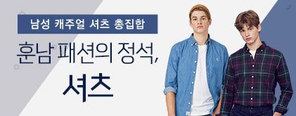 훈남 패션의 정석! 셔츠