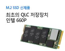 인텔 QLC SSD
