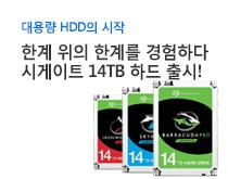 시게이트 14TB HDD