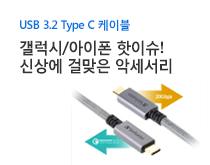 USB3.2 Type C 케이블