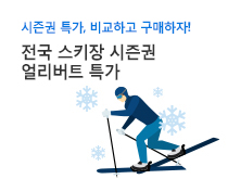 스키 시즌권 기획전
