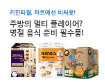 [주방 필수품] 키친타월 - 가격비교 바로가기
