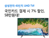 삼성 UHD TV