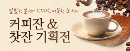 커피잔&찻잔 기획전