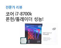 인텔 코어 i7 8700k의 게이밍 성능은?