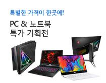 노트북/PC 특가 기획전