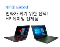 HP 게이밍 신제품 기획전