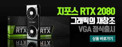 RTX 2080 출시