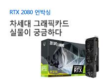 RTX 2080 언박싱