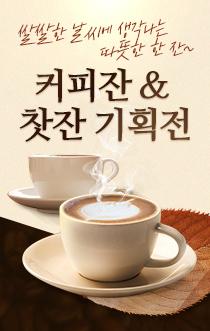 [날씨_쌀쌀맞음] 커피잔 그리고, 찻잔 기획전