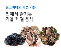 [천고마비] 가을 제철 음식 기획전