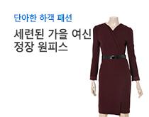 단아한 하객 패션 세련된 가을 여신 정장 원피스
